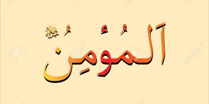 Arti dan Makna Asmaul Husna Allah Al Mukmin